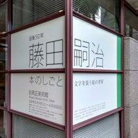 6/9/2018にHiroki K.が目黒区美術館で撮った写真