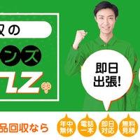 5/7/2016에 CM m.님이 足立区風呂釜撤去処分 Brainz 東京/千葉/埼玉에서 찍은 사진