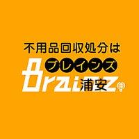 6/1/2016にCM m.が浦安市不用品回収 Brainz 千葉/東京で撮った写真