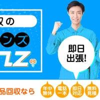 Снимок сделан в 足立区不用ベッド解体処分 Brainz 東京/千葉/埼玉 пользователем CM m. 5/7/2016