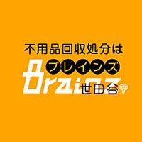 4/6/2016にCM m.が世田谷区不用品回収 Brainz 東京/神奈川で撮った写真