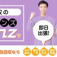 Foto tirada no(a) 足立区家具引取り処分 Brainz 東京/千葉/埼玉 por CM m. em 5/7/2016
