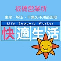 6/3/2015에 CM m.님이 快適生活 板橋営業所에서 찍은 사진