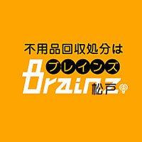 Photo prise au 松戸市不用品回収 Brainz 千葉/埼玉 par CM m. le6/1/2016