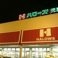 児島 ハローズ
