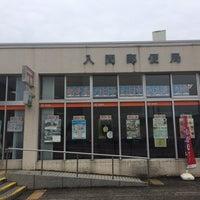 入間郵便局 - 扇台2-20