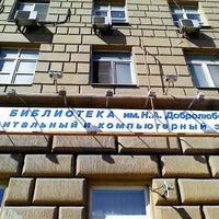 รูปภาพถ่ายที่ Библиотека № 3 имени Н.А. Добролюбова โดย Anatoly A. เมื่อ 4/29/2013