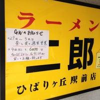 Photo prise au Ramen Jiro par こーぞー le4/25/2013