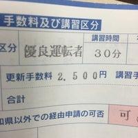 署 更新 警察 横須賀 免許
