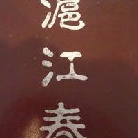7/8/2013 tarihinde Robin B.ziyaretçi tarafından Shanghai Garden'de çekilen fotoğraf
