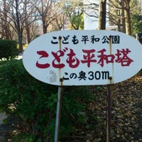 รูปภาพถ่ายที่ 芝公園こども平和公園 โดย shunkit2 @. เมื่อ 1/10/2013