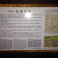 Photos at 平安京 治部省跡 - 京...