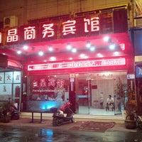 Foto tirada no(a) 银都酒店 Yindu Hotel por Hozi B. em 5/6/2013