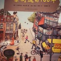5/20/2014 tarihinde Pauline C.ziyaretçi tarafından Shanghai bookstore'de çekilen fotoğraf