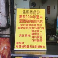 Das Foto wurde bei 吳記蔥蔬餅 von David C. am 9/24/2017 aufgenommen