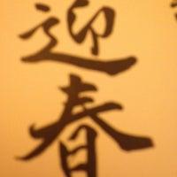Das Foto wurde bei goko - japanisches restaurant von Cristina L. am 12/30/2012 aufgenommen
