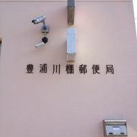 豊浦川棚郵便局 - 下関市, 山口...