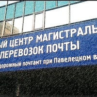 Foto diambil di Почта России 115054 oleh Илья С. pada 11/13/2013