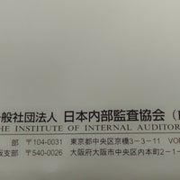 監査 日本 協会 内部