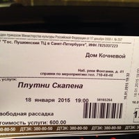 Снимок сделан в Театральная Касса №7 пользователем АЛЕНА К. 1/16/2015