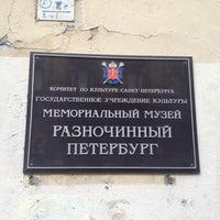Снимок сделан в Разночинный Петербург пользователем Светлана 10/2/2012