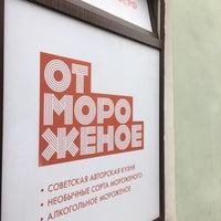 Das Foto wurde bei Отмороженое von Светлана am 2/26/2016 aufgenommen