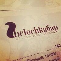 6/11/2013 tarihinde Maria E.ziyaretçi tarafından BelochkaБар'de çekilen fotoğraf