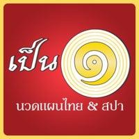 Foto tirada no(a) เป็น ๑ นวดแผนไทย&สปา por Tanathpong P. em 9/9/2015