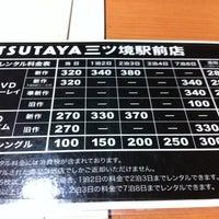 三ツ境 tsutaya
