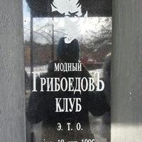 3/9/2013에 Dmitry L.님이 Грибоедов / Griboedov에서 찍은 사진