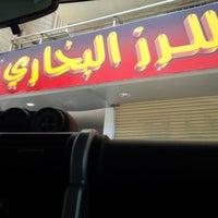 مطعم المدينة للرز البخاري