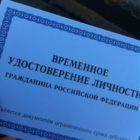 Временная регистрация уфмс красногвардейского района орел медицинские книжки