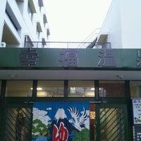 Foto diambil di 幸福温泉 oleh しぇーさま (. pada 9/26/2015