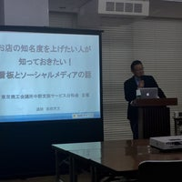 Foto scattata a 東京商工会議所 中野支部 da Okunoya K. il 8/28/2015