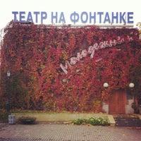 10/16/2012 tarihinde Ivan S.ziyaretçi tarafından Молодёжный театр на Фонтанке'de çekilen fotoğraf