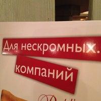Снимок сделан в Pronto пользователем Svetlana P. 10/18/2012