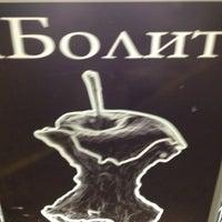 Снимок сделан в iBolit.net.ua пользователем Тетяна Л. 4/17/2013