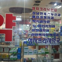 Foto diambil di 성지프라자약국 oleh 재희Jay 홍. pada 2/4/2013