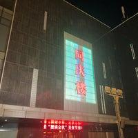 Foto diambil di 同庆楼 oleh Bill Y. pada 11/1/2018