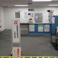 けんぽ 大阪 協会