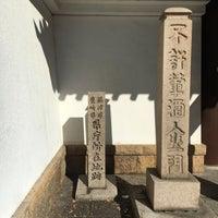 摂津県 豊崎県 県庁所在地跡 - ...