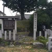 大平一里塚 - Historic Site