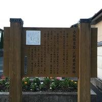 赤坂陣屋跡(三河県役所跡) - H...