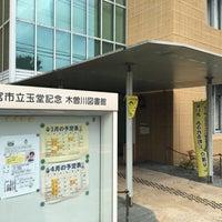 一宮市立玉堂記念木曽川図書館
