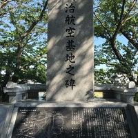 明治航空基地跡(明治航空基地之碑) - Patrimônio Histórico em 安城市