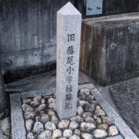 小学校 藤尾 トップページ