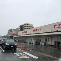 マックスバリュ 増泉店 - 金沢市'da Süpermarket