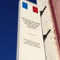 Визовый центр Франции / France Visa Application Center