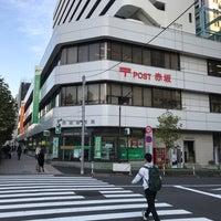 赤坂郵便局 - 青山 - 東京、東京...