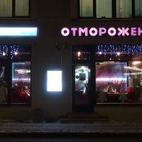 Das Foto wurde bei Отмороженое von Роман 🍒 am 1/25/2016 aufgenommen